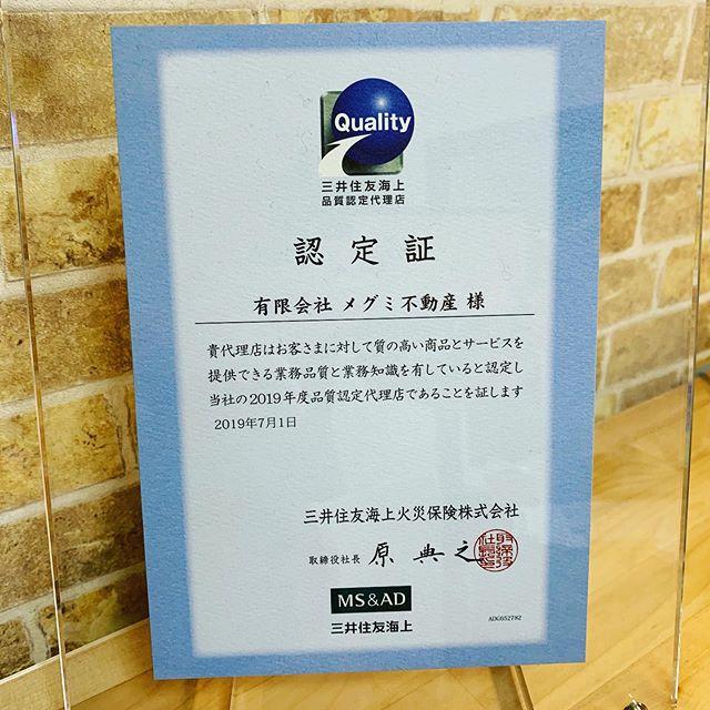 #メグミ不動産#三井住友海上火災保険代理店